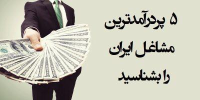 پردرامدترین مشاغل ایران