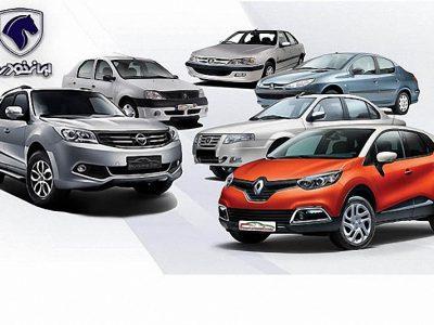 لیست قیمت های نمایندگی و بازار خودروهای ایران خودرو تاریخ 20 اردیبهشت 1399