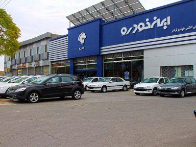 لیست قیمت های نمایندگی و بازار خودروهای ایران خودرو تاریخ 17 فروردین 1399