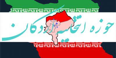 نتیجه نهایی شمارش آرا انتخابات مجلس شورای اسلامی دوره یازدهم حوزه انتخابیه اردکان