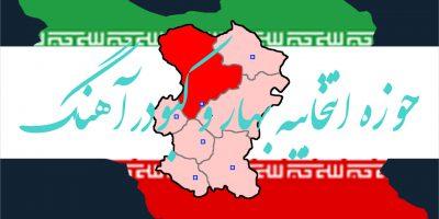 اسامی نهایی نامزدهای انتخابات مجلس یازدهم سال 98 در حوزه انتخابیه بهار کبودرآهنگ