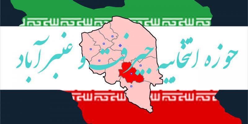 اسامی نهایی نامزدهای انتخابات مجلس یازدهم سال 98 در حوزه انتخابیه جیرفت عنبرآباد