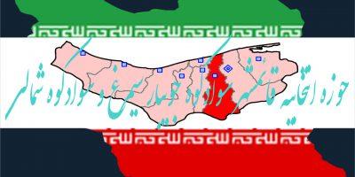 اسامی نهایی نامزدهای انتخابات مجلس یازدهم سال 98 در حوزه انتخابیه قائمشهر، سوادکوه و جویبار