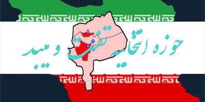 اسامی نهایی نامزدهای انتخابات مجلس یازدهم سال 98 در حوزه انتخابیه تفت و میبد