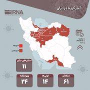 نقشه استان های درگیر کرونا در کشور