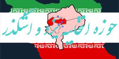اسامی نهایی نامزدهای انتخابات مجلس یازدهم سال 98 در حوزه انتخابیه یزد صدوق