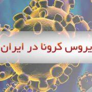 آمار مبتلایان جدید ویروس کرونا 6 فروردین 98