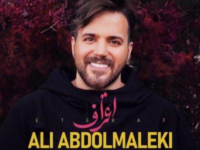 اعتراف علی عبدالمالکی