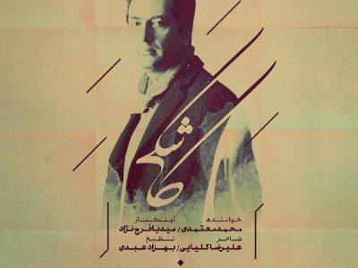 آهنگ کاشکی از محمد معتمدی