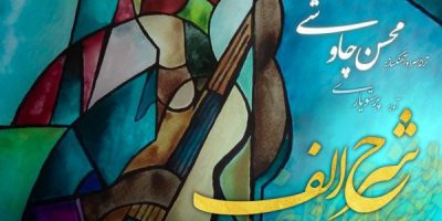 شرح الف محسن چاوشی