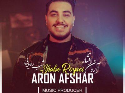 موزیک ویدئو شب رویایی از آرون افشار