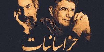 دانلود آلبوم خراسانیات محمدرضا شجریان و پرویز مشکاتیان