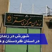 ویدئو فرار از زندان سقز