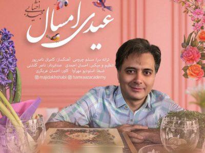 آهنگ عیدی امسال از مجید اخشابی