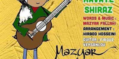 آهنگ هوای شیراز از مازیار فلاحی