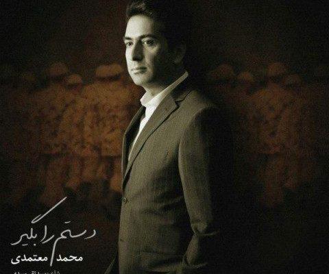 آهنگ دستم را بگیر محمد معتمدی - تیتراژ سریال سرباز