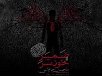 آهنگ ضمیر خودسر محسن چاوشی