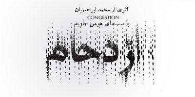 دانلود آلبوم ازدحام محمد ابراهیمیان و هومن جاوید