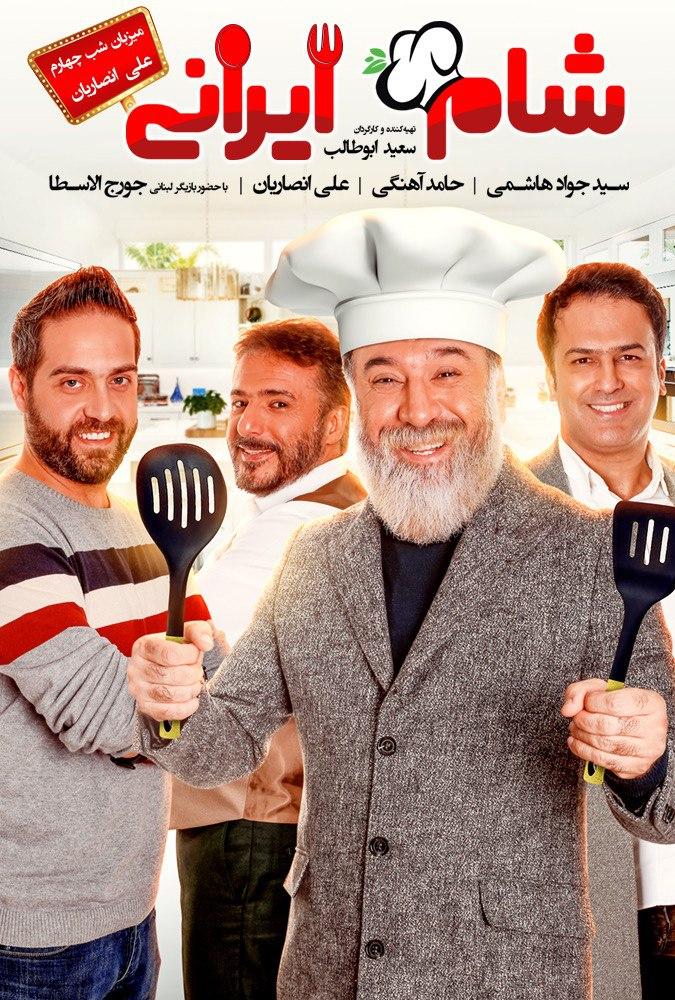 دانلود شام ایرانی میزبان علی انصاریان