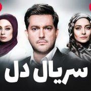 دانلود قسمت 30 سریال دل